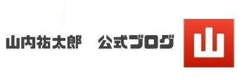 山内祐太郎の公式ブログ